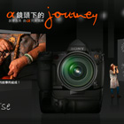 Sony DSLR Camera a9000 Website is awarded Award of Distinction